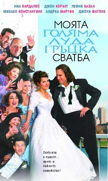 grucka-svatba